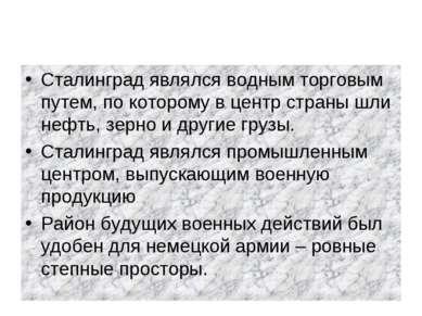 Сталинград являлся водным торговым путем, по которому в центр страны шли нефт...