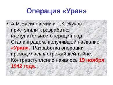 Операция «Уран» А.М.Василевский и Г.К. Жуков приступили к разработке наступат...
