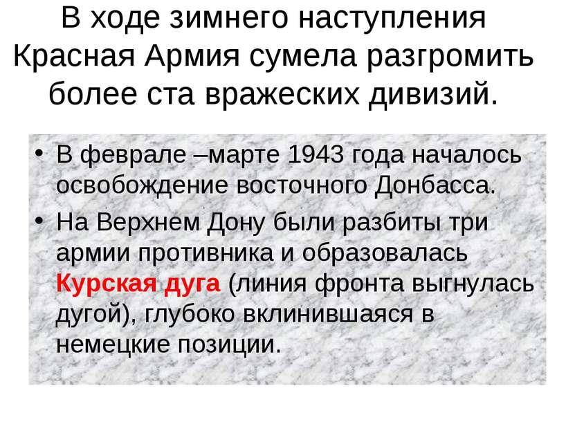 В ходе зимнего наступления Красная Армия сумела разгромить более ста вражески...