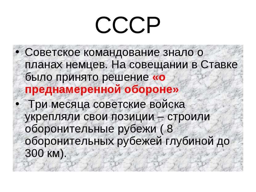 СССР Советское командование знало о планах немцев. На совещании в Ставке было...