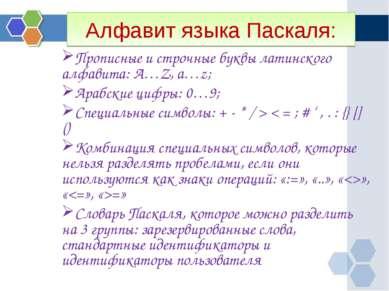 Алфавит языка Паскаля: Прописные и строчные буквы латинского алфавита: A…Z, a...