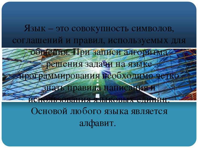 Язык – это совокупность символов, соглашений и правил, используемых для общен...
