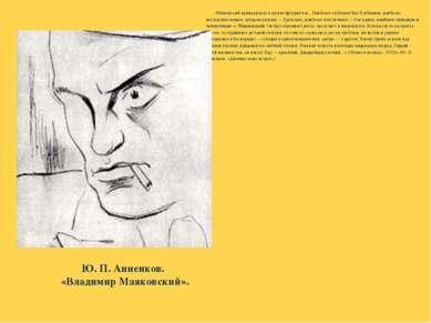 «Маяковский принадлежал к группе футуристов... Наиболее глубоким был Хлебнико...