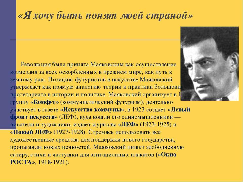«Я хочу быть понят моей страной» Революция была принята Маяковским как осущес...