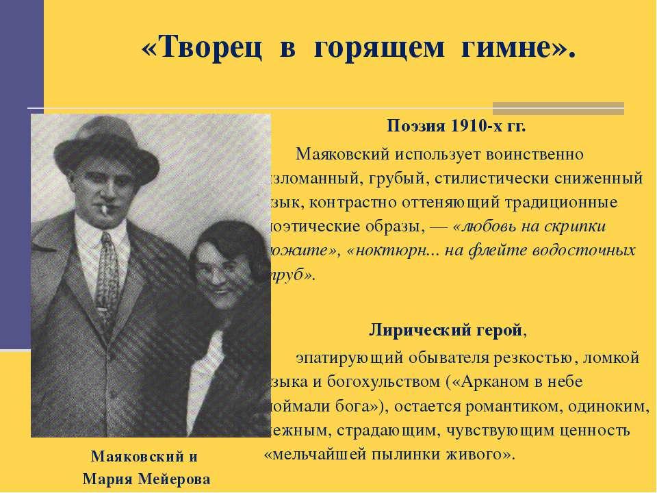 «Творец в горящем гимне». Поэзия 1910-х гг. Маяковский использует воинственно...
