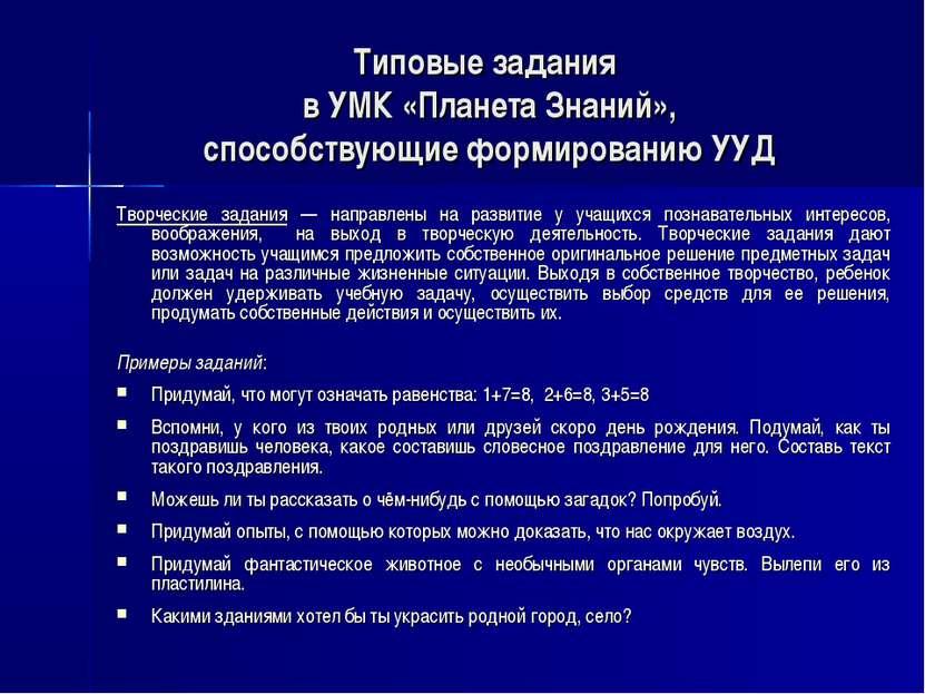 Типовые задания в УМК «Планета Знаний», способствующие формированию УУД Творч...