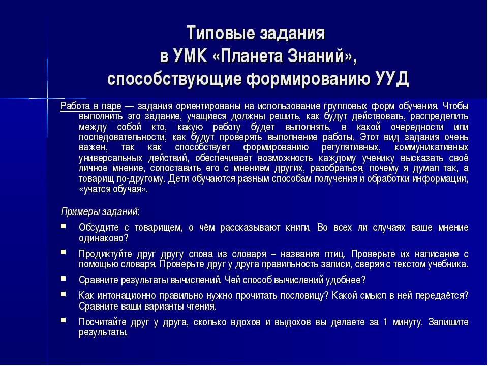 Типовые задания в УМК «Планета Знаний», способствующие формированию УУД Работ...