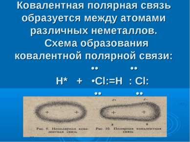 Ковалентная полярная связь образуется между атомами различных неметаллов. Схе...