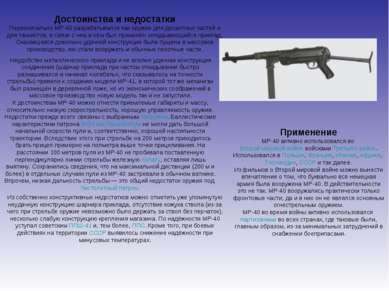 Достоинства и недостатки Первоначально MP-40 разрабатывался как оружие для де...