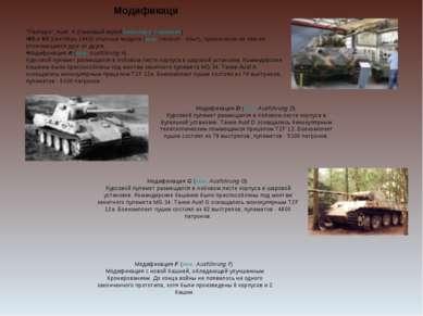 "Модификаци ""Пантера"", Ausf. А (танковый музей Мюнстера, Германия) V1 и V2 (..."