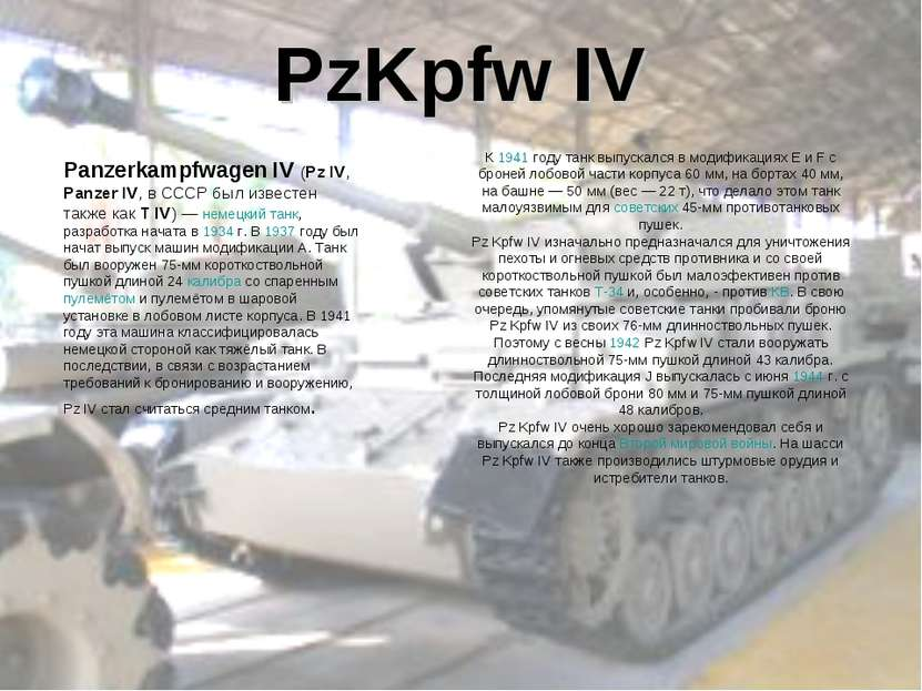 PzKpfw IV Panzerkampfwagen IV (Pz IV, Panzer IV, в СССР был известен также ка...
