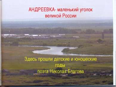 АНДРЕЕВКА- маленький уголок великой России Здесь прошли детские и юношеские г...