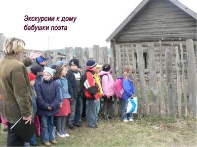 Экскурсии к дому бабушки поэта