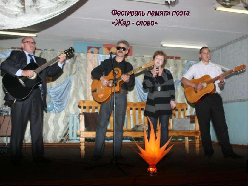 Фестиваль памяти поэта «Жар - слово»