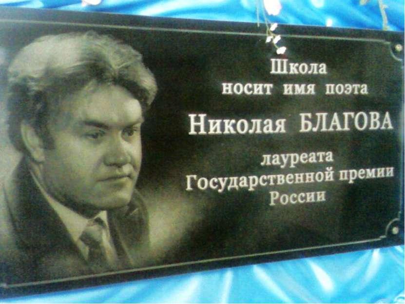 28 февраля 2006 г Андреевской средней школе присвоено имя поэта лауреата госп...