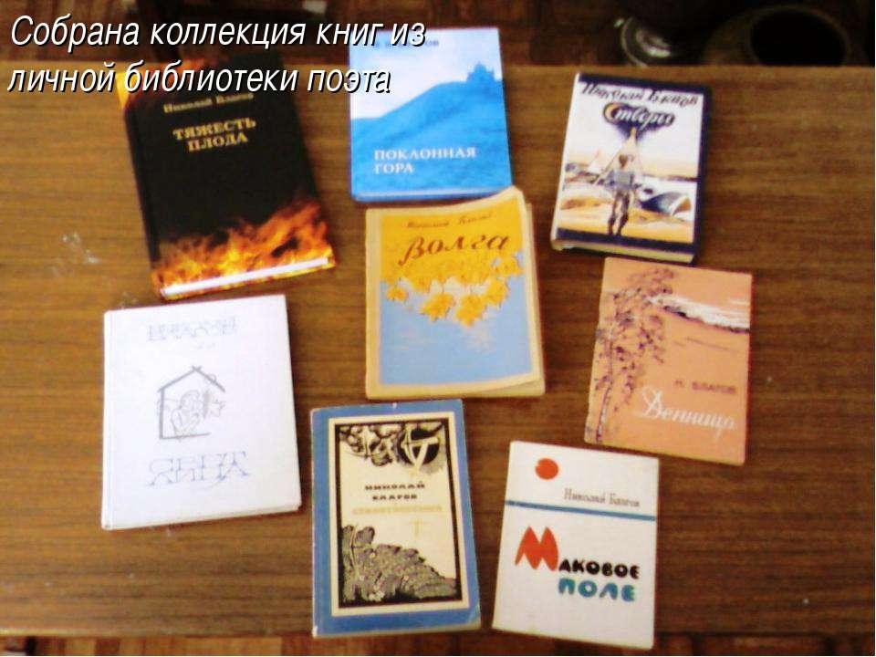 Собрана коллекция книг из личной библиотеки поэта