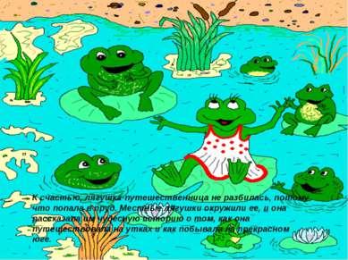 К счастью, лягушка-путешественница не разбилась, потому что попала в пруд. Ме...
