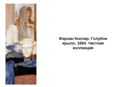 Фернан Кнопер. Голубое крыло. 1894. Частная коллекция