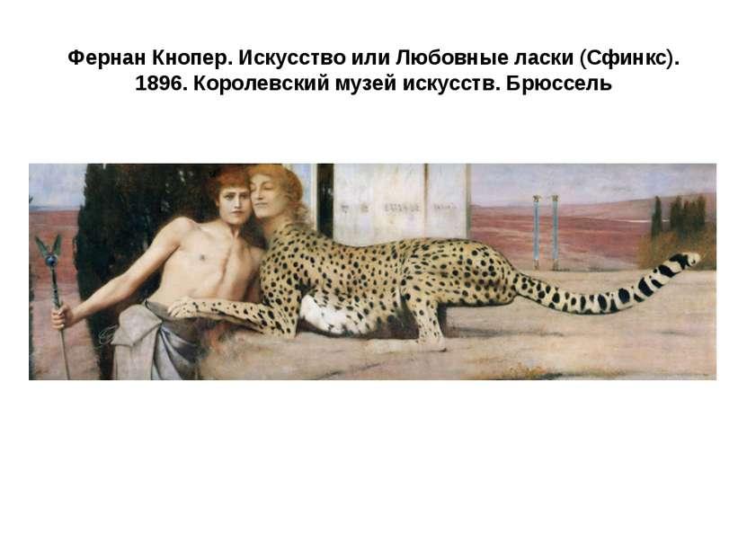 Фернан Кнопер. Искусство или Любовные ласки (Сфинкс). 1896. Королевский музей...
