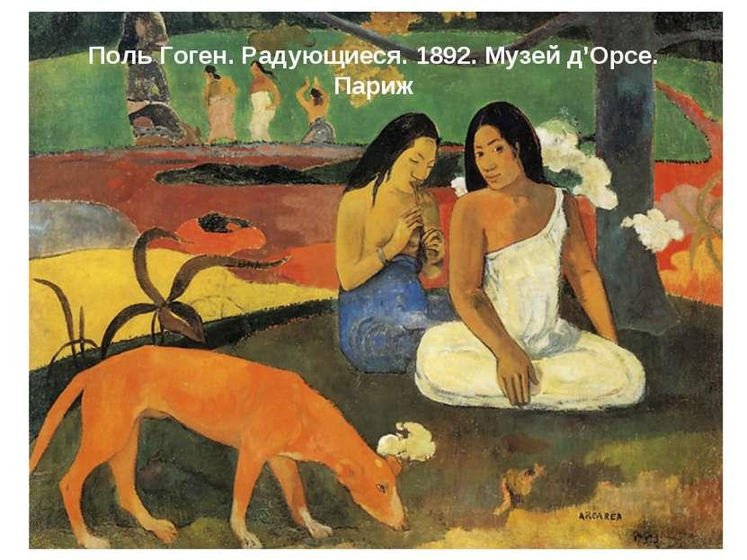 Поль Гоген. Радующиеся. 1892. Музей д'Орсе. Париж