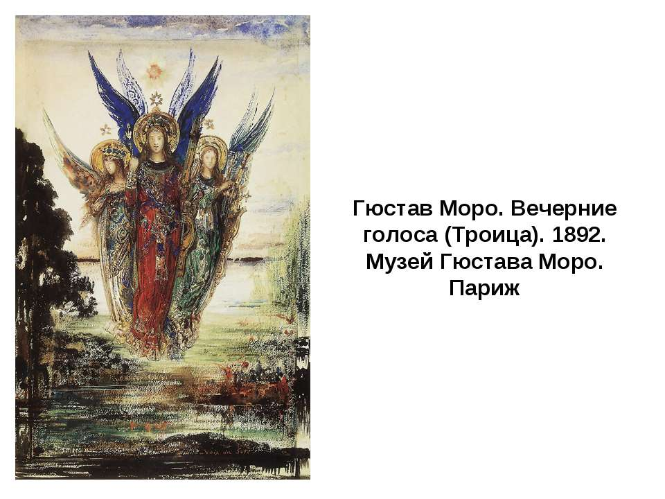 Гюстав Моро. Вечерние голоса (Троица). 1892. Музей Гюстава Моро. Париж