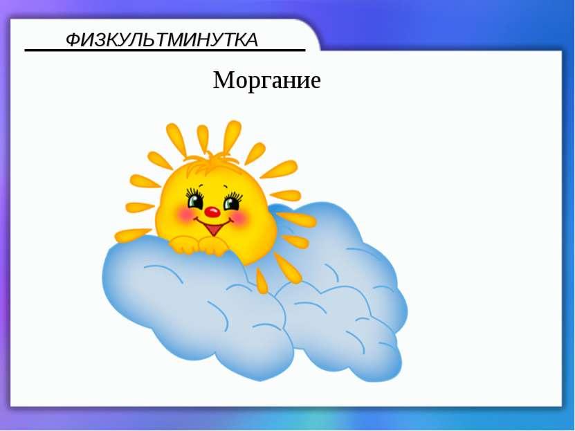 ФИЗКУЛЬТМИНУТКА Моргание