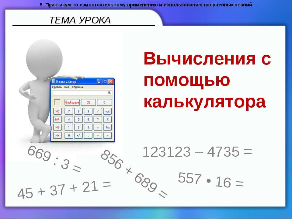 ТЕМА УРОКА 856 + 689 = 669 : 3 = 123123 – 4735 = 557 • 16 = 45 + 37 + 21 = 5....