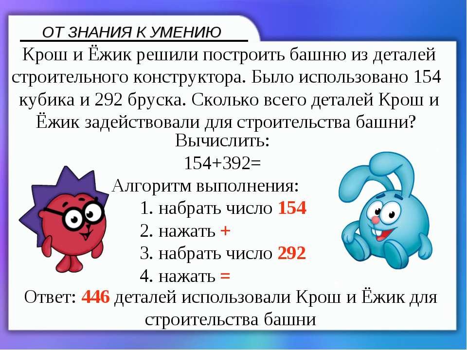 Вычислить: 154+392= Алгоритм выполнения: 1. набрать число 154 2. нажать + 3. ...
