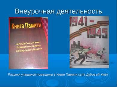 Внеурочная деятельность Рисунки учащихся помещены в Книге Памяти села Дубовый...