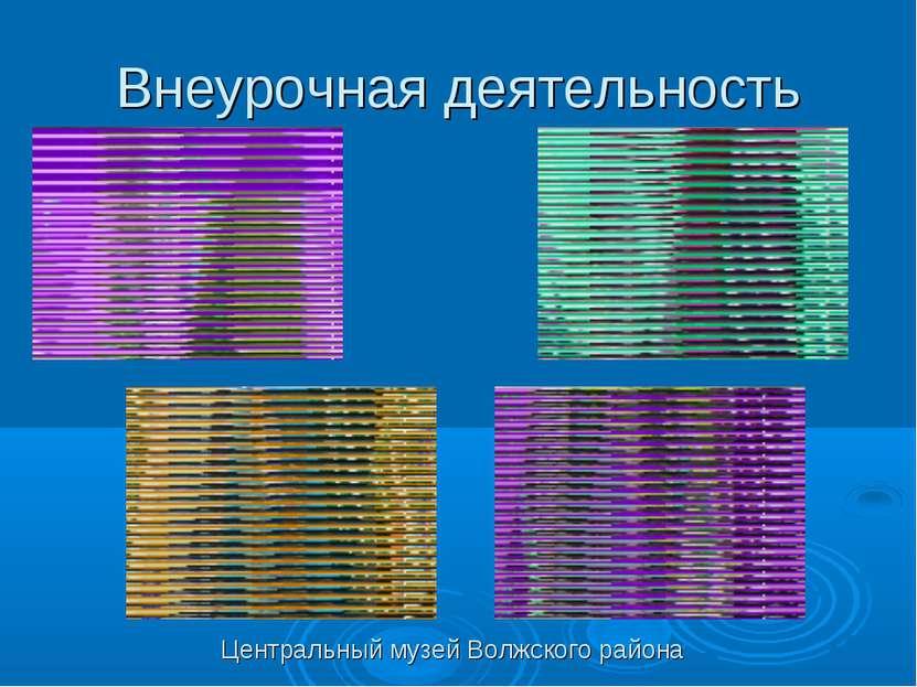 Внеурочная деятельность Центральный музей Волжского района