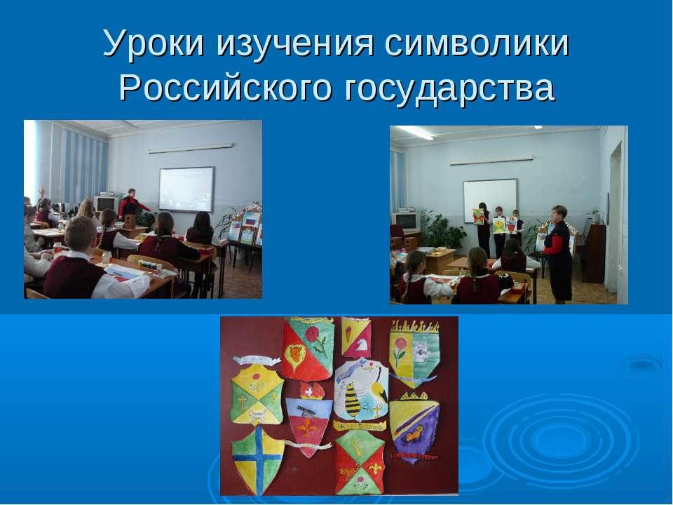 Уроки изучения символики Российского государства