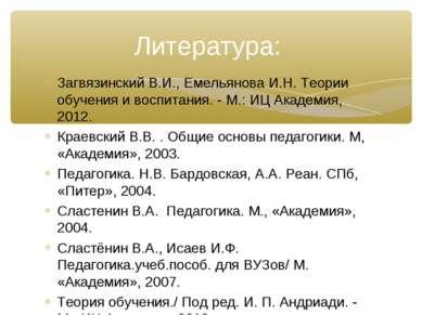 Загвязинский В.И., Емельянова И.Н. Теории обучения и воспитания. - М.: ИЦ Ака...