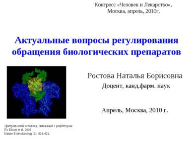 Актуальные вопросы регулирования обращения биологических препаратов Ростова Н...