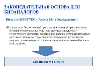 Directive 2004/27/EC – Article 10.4 (Определение): «В случае если биологическ...