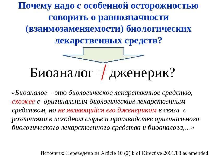 Биоаналог = дженерик? «Биоаналог - это биологическое лекарственное средство, ...