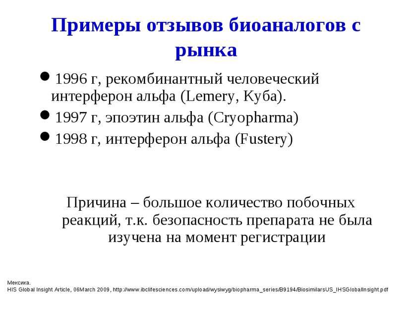 Примеры отзывов биоаналогов с рынка 1996 г, рекомбинантный человеческий интер...
