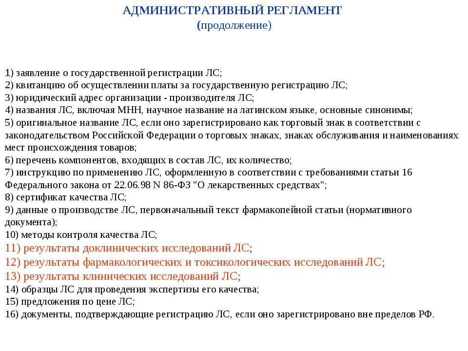 1) заявление о государственной регистрации ЛС; 2) квитанцию об осуществлении ...