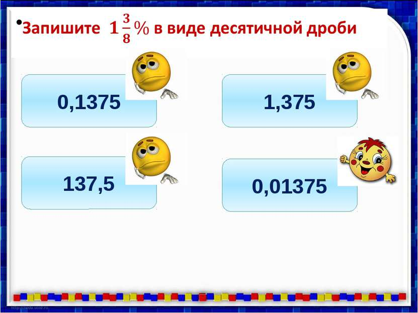 0,1375 1,375 137,5 0,01375