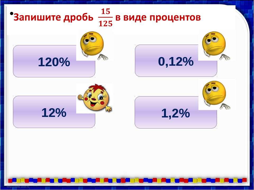 120% 0,12% 1,2% 12%