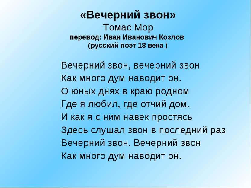 «Вечерний звон» Томас Мор перевод: Иван Иванович Козлов (русский поэт 18 века...