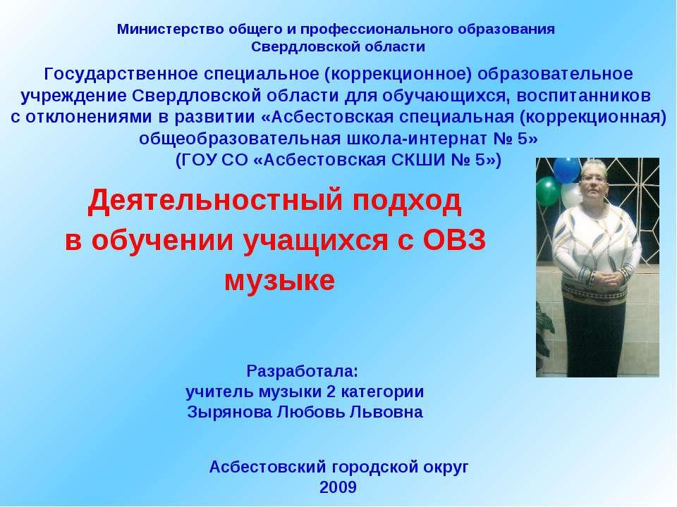 Государственное специальное (коррекционное) образовательное учреждение Свердл...
