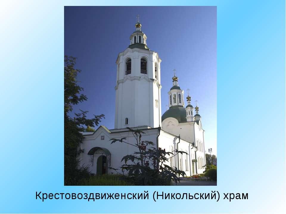 Крестовоздвиженский (Никольский) храм