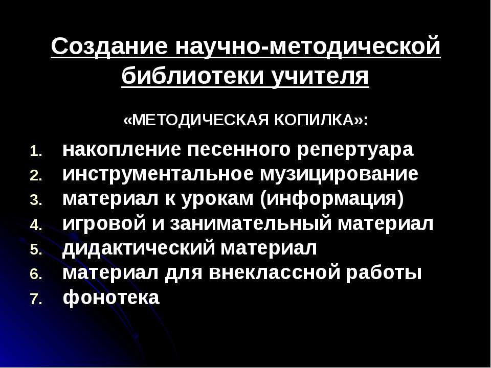 Создание научно-методической библиотеки учителя «МЕТОДИЧЕСКАЯ КОПИЛКА»: накоп...