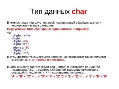 Тип данных char В компьютерах наряду с числовой информацией обрабатывается и ...