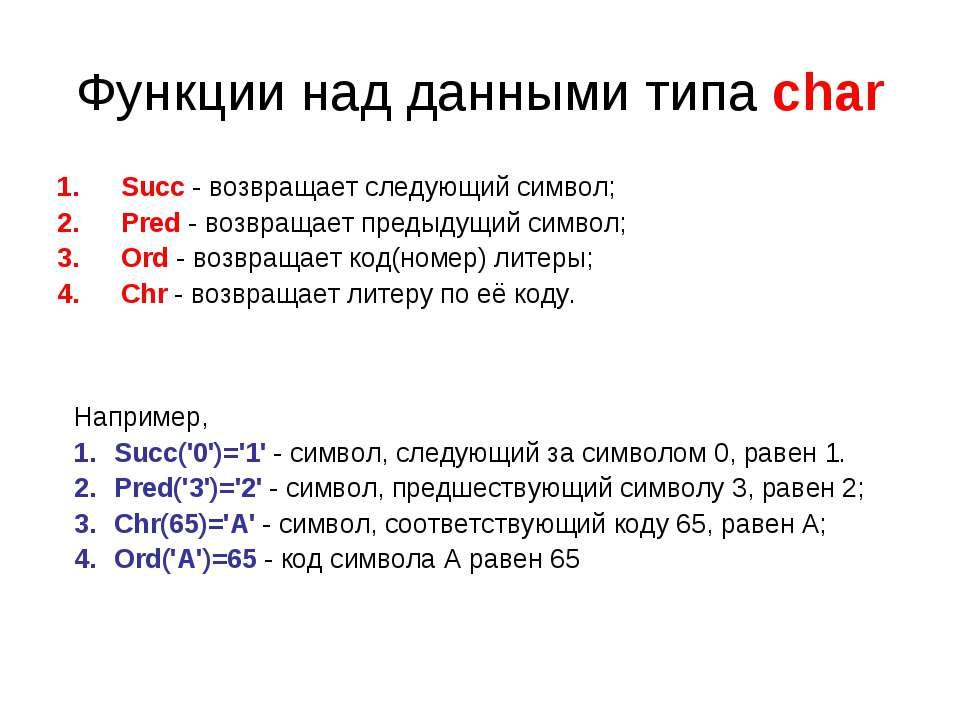 Функции над данными типа char Succ - возвращает следующий символ; Pred - возв...