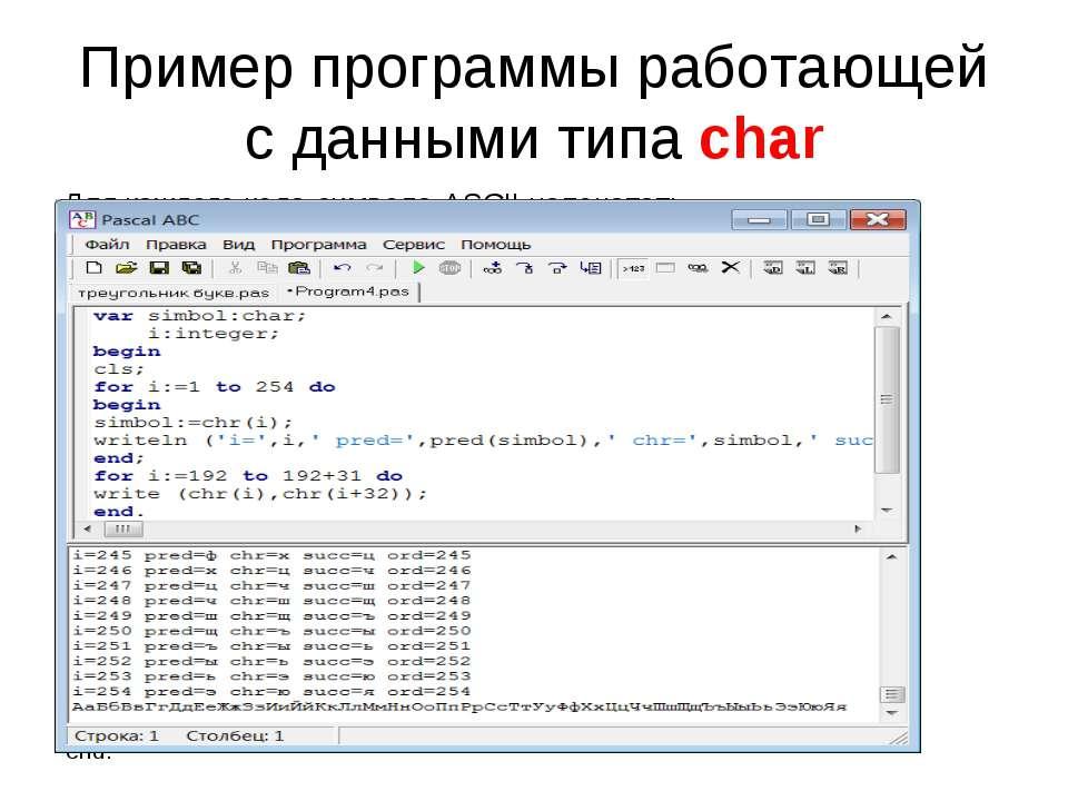 Пример программы работающей с данными типа char Для каждого кода символа ASCI...