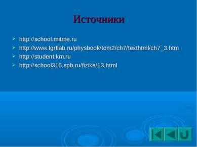 Источники http://school.mitme.ru http://www.lgrflab.ru/physbook/tom2/ch7/text...