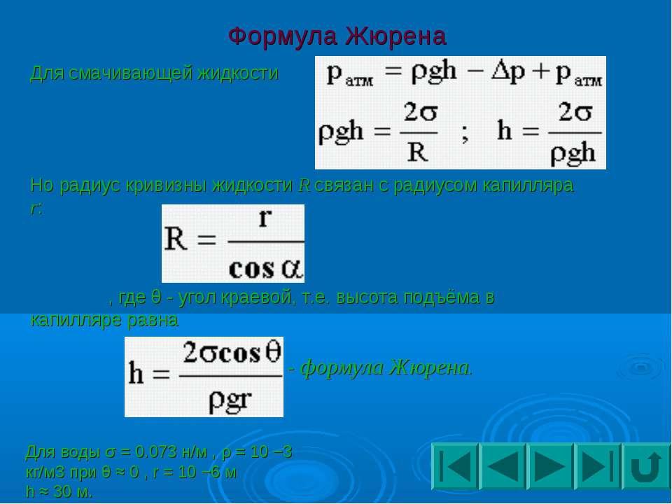 Формула Жюрена Для смачивающей жидкости ...