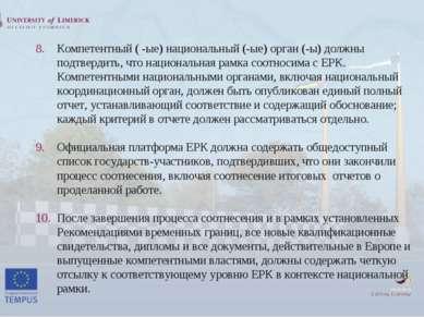 8. Компетентный ( -ые) национальный (-ые) орган (-ы) должны подтвердить, что ...