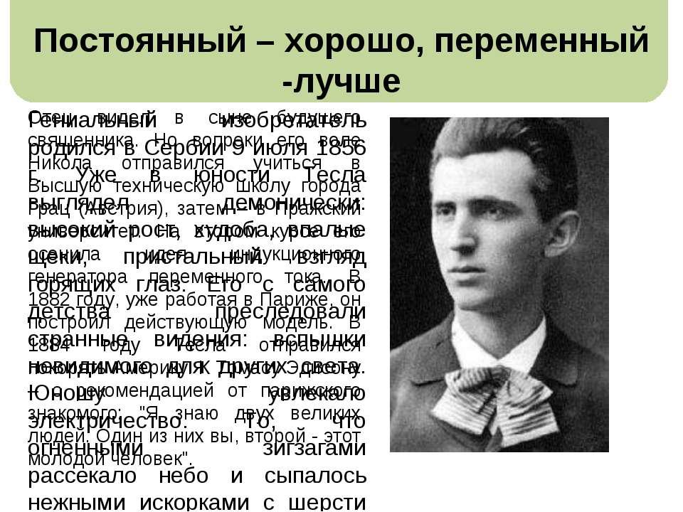 Постоянный – хорошо, переменный -лучше Гениальный изобретатель родился в Серб...